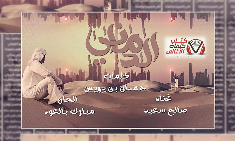 كلمات اغنية الدماني صالح سعيد