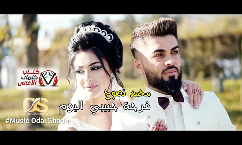 كلمات اغنية فرحة حبيبي اليوم محمد نصوح