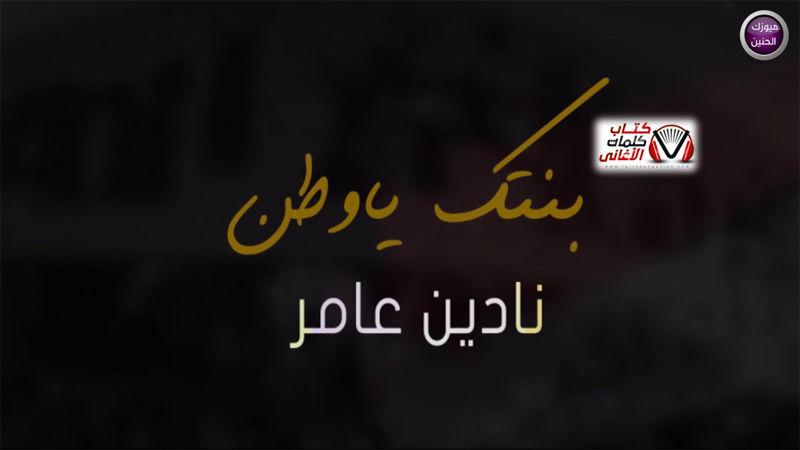 كلمات اغنية بنتك يا وطن نادين عامر