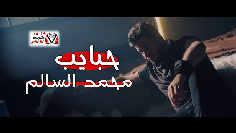 كلمات اغنية حبايب محمد السالم