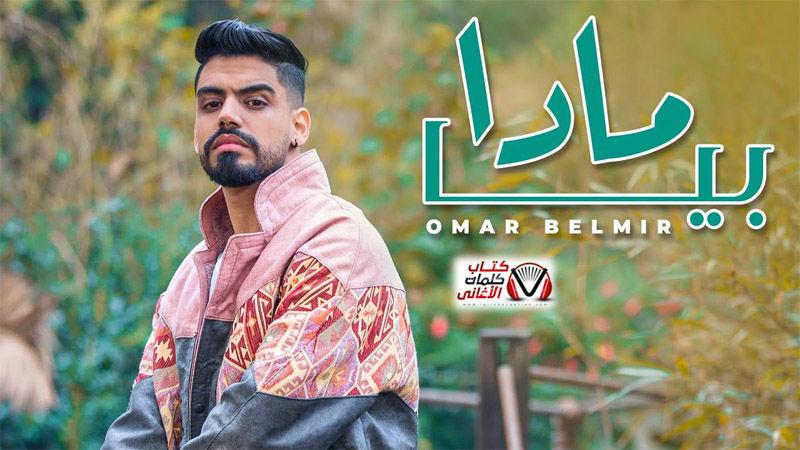 كلمات اغنية مادا بيا عمر بلمير