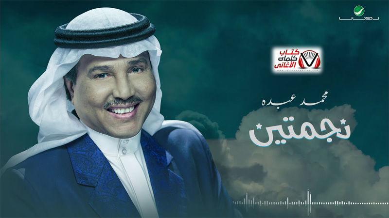 كلمات اغنية نجمتين محمد عبده