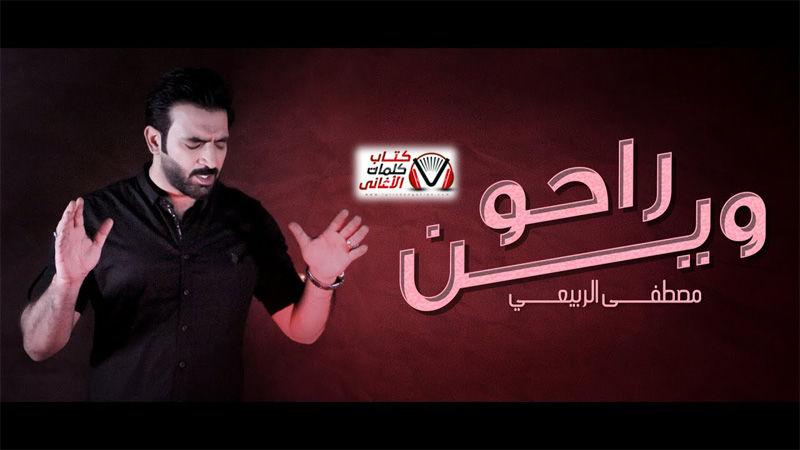 كلمات اغنية راحو وين مصطفى الربيعي