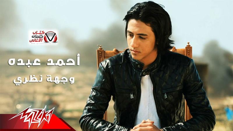 كلمات اغنية وجهة نظري احمد عبده