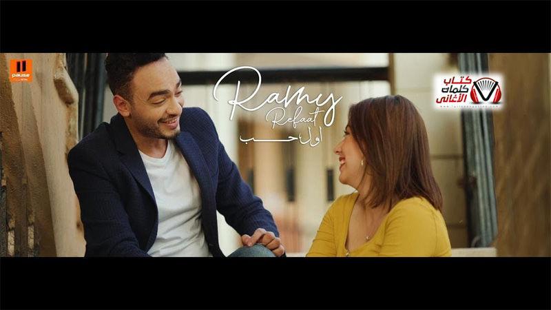 كلمات اغنية اول حب رامي رفعت