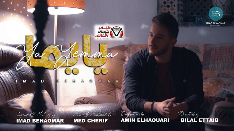 كلمات اغنية يا يما عماد بنعمر