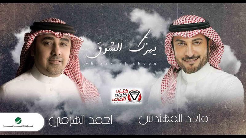 كلمات اغنية يهزك الشوق ماجد المهندس و احمد الهرمي