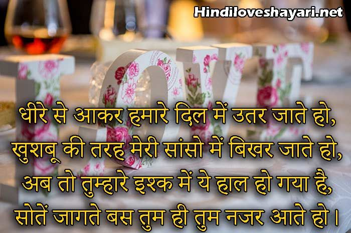 Hindi Love Shayari for GF