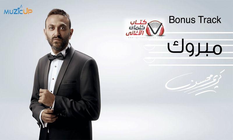 بوستر اغنية مبروك كريم محسن