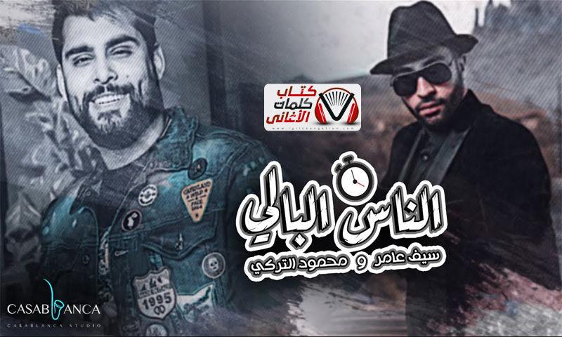 بوستر اغنية الناس البالي سيف عامر و محمود التركي