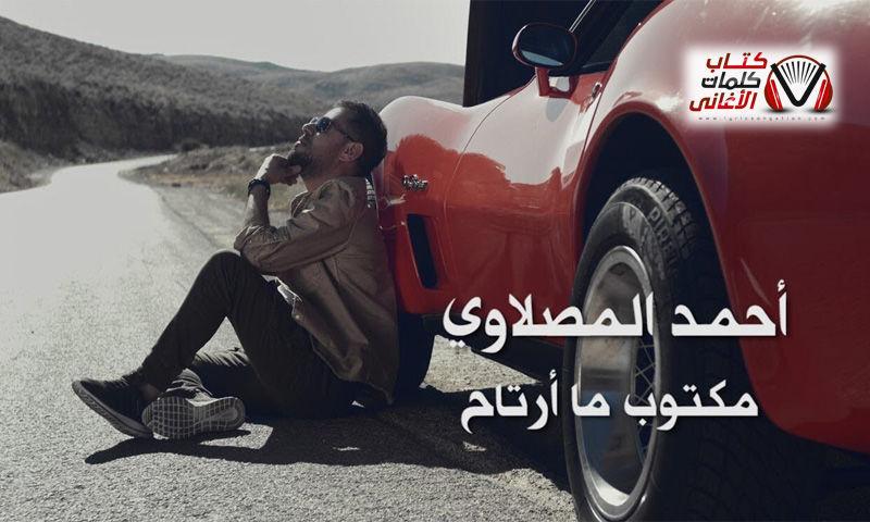 بوستر اغنية مكتوب ما ارتاح احمد المصلاوي
