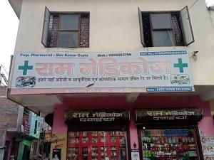 Medical Store In K Block Sangam Vihar | Ram Medicos, K Block Sangam Vihar | Healserv