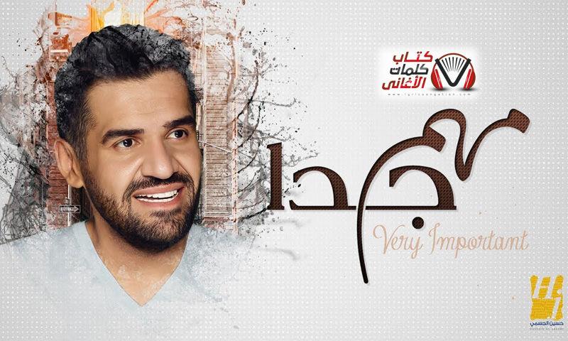 بوستر اغنية مهم جدا حسين الجسمي