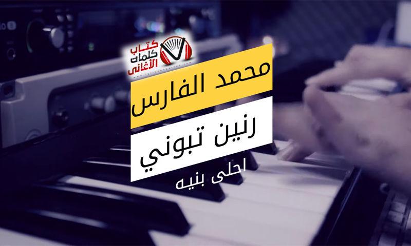 بوستر اغنية احلى بنية محمد الفارس و رنين تبوني