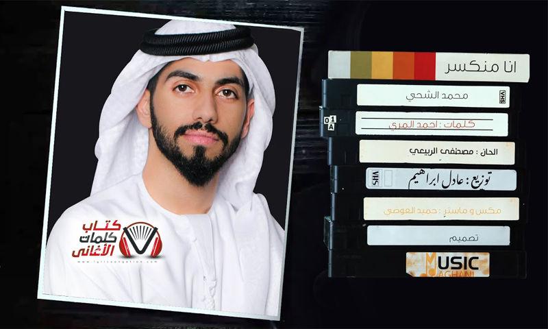 بوستر اغنية انا منكسر محمد الشحي