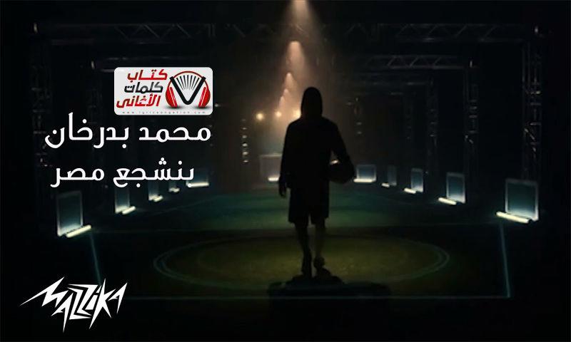 بوستر اغنية بنشجع مصر محمد بدرخان