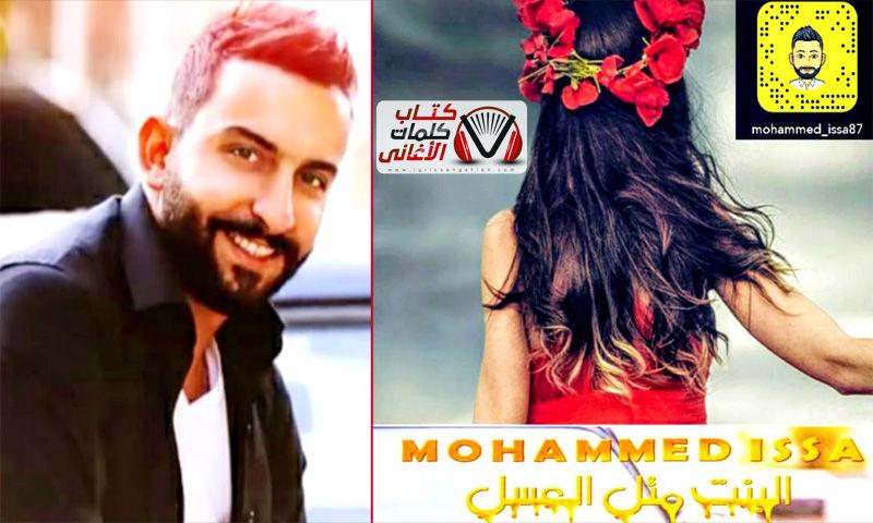 كلمات اغنية البنت متل العسل محمد عيسى مكتوبة كاملة