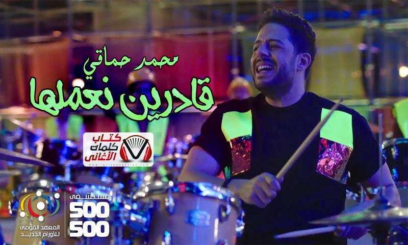 كلمات اغنية قادرين نعملها محمد حماقي مكتوبة كاملة