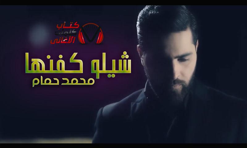 شيلو كفنها محمد حمام