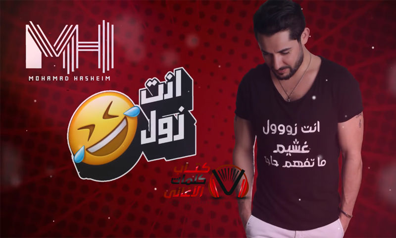 انت زول محمد هاشم