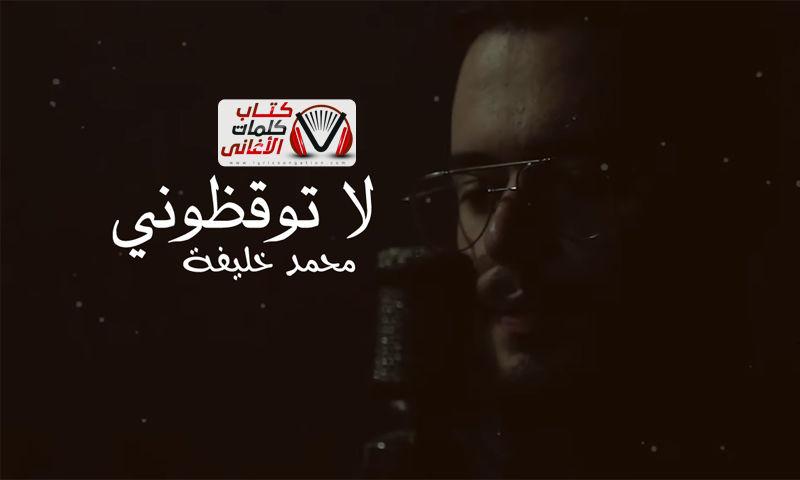 كلمات اغنية لا توقظوني محمد خليفة مكتوبة كاملة