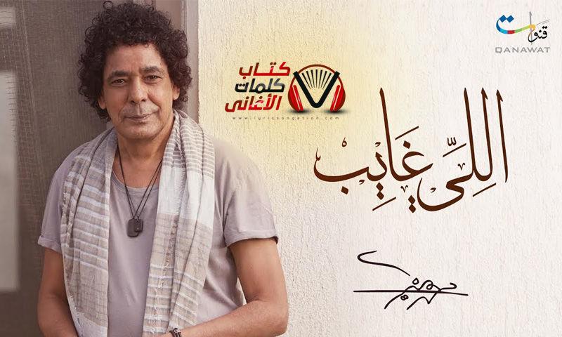 اللي غايب محمد منير
