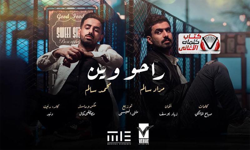 راحو وين محمد سالم و مراد سالم راحوا وين
