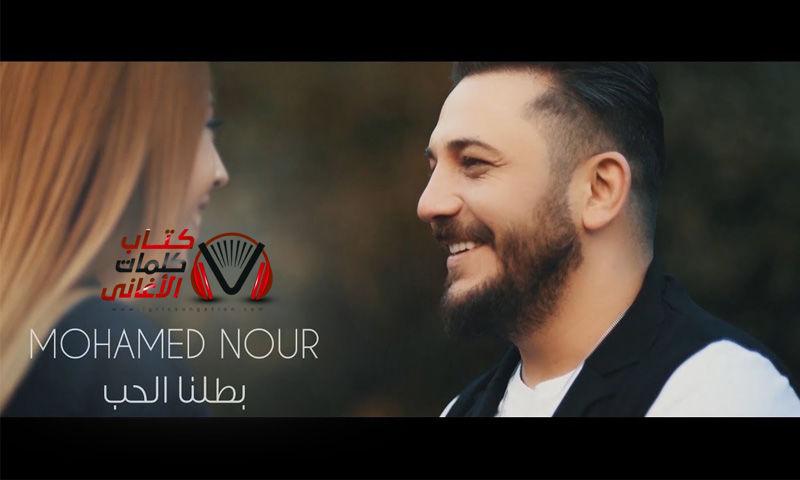 بطلنا الحب محمد نور