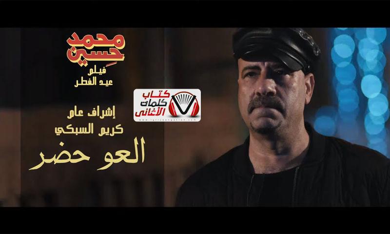 كلمات اغنية العو حضر محمد سعد مكتوبة كاملة