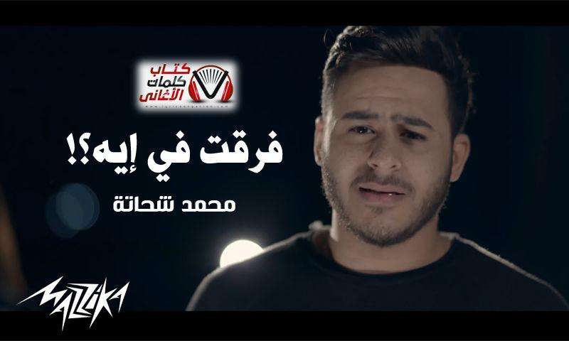 بوستر اغنية فرقت في ايه محمد شحاتة