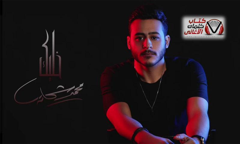 كلمات اغنية خليك محمد شحاتة