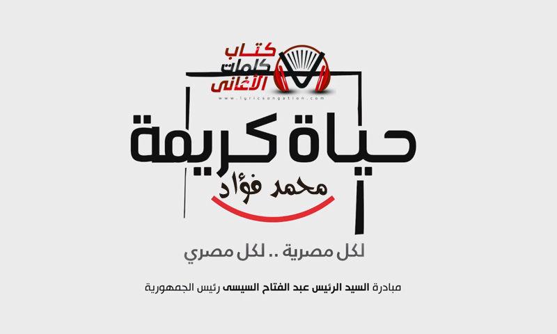 حياة كريمة محمد فؤاد