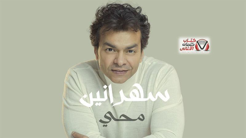 كلمات اغنية سهرانين محمد محي