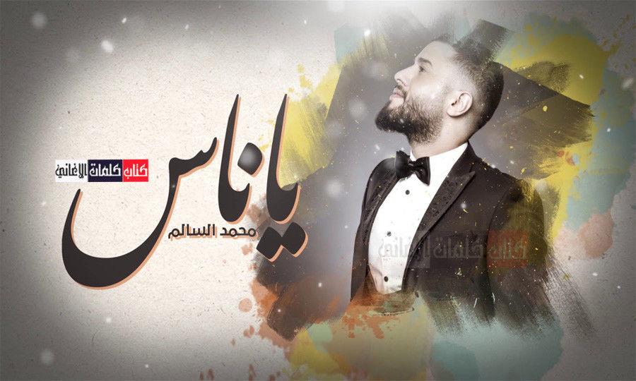 يا ناس - ياناس - محمد السالم