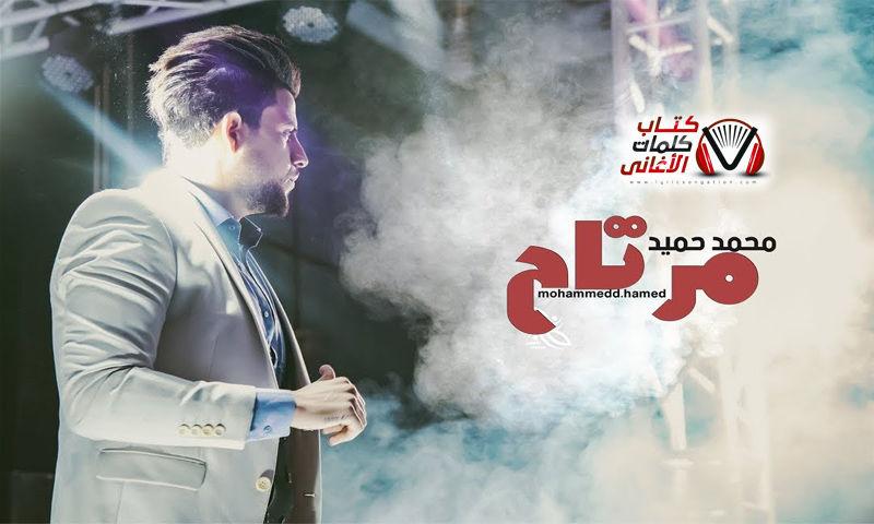 بوستر اغنية مرتاح محمد حميد