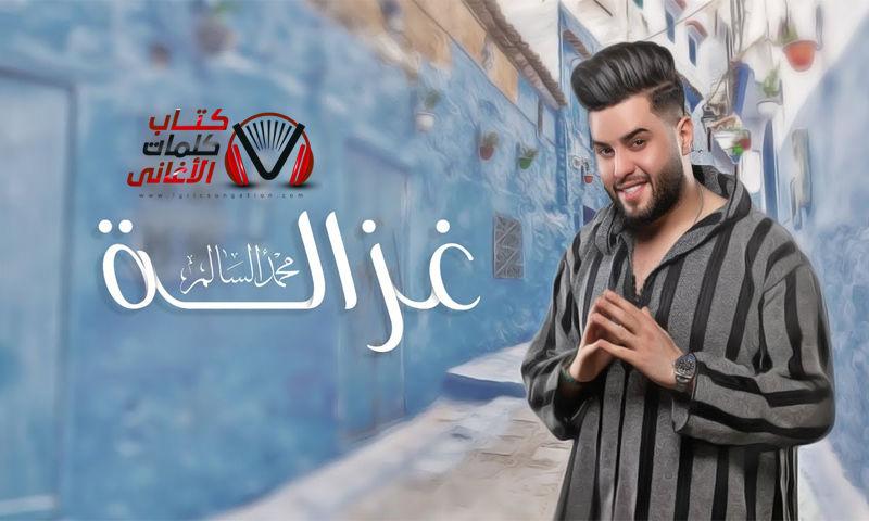 غزالة محمد السالم