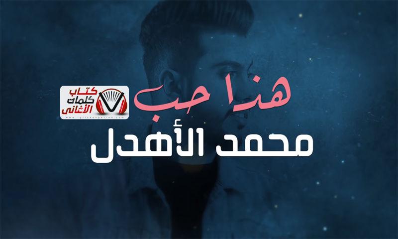 اغنية هذا حب محمد الاهدل