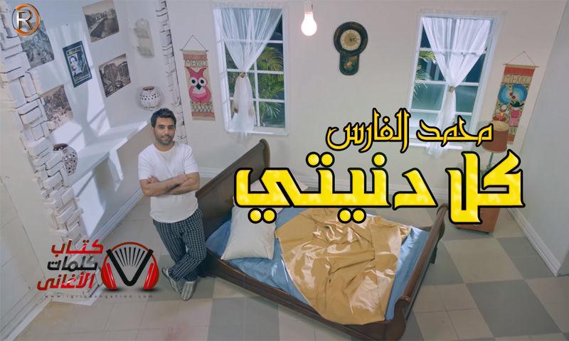 كل دنيتي محمد الفارس