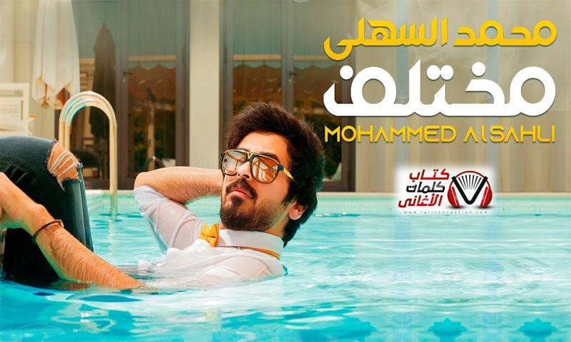 بوستر اغنية مختلف محمد السهلي