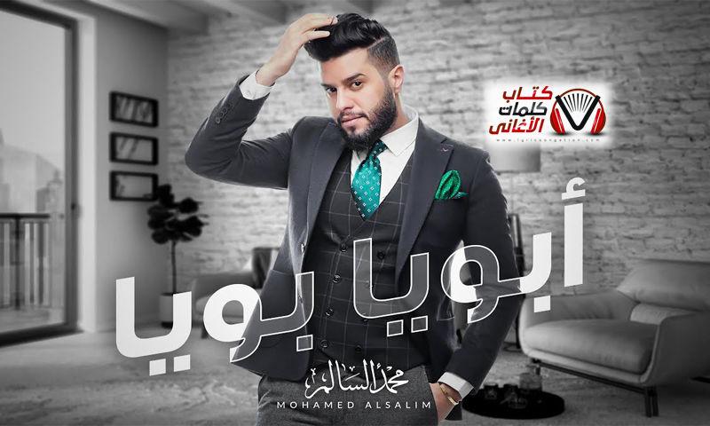 بوستر اغنية ابويا بويا محمد السالم