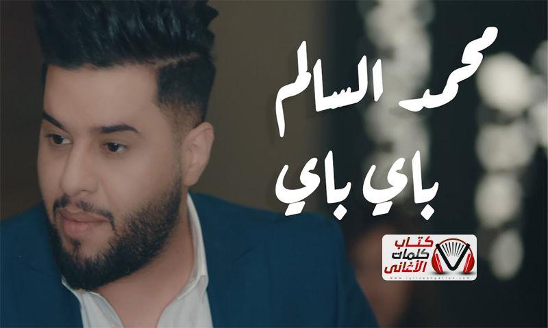 كلمات اغنية باي باي محمد السالم مكتوبة كاملة