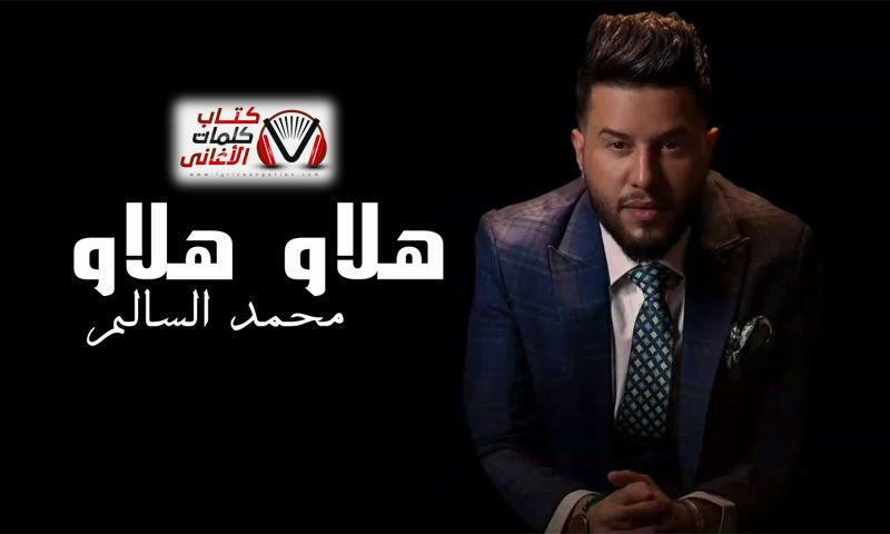 بوستر اغنية هلاو هلاو هلاو محمد السالم