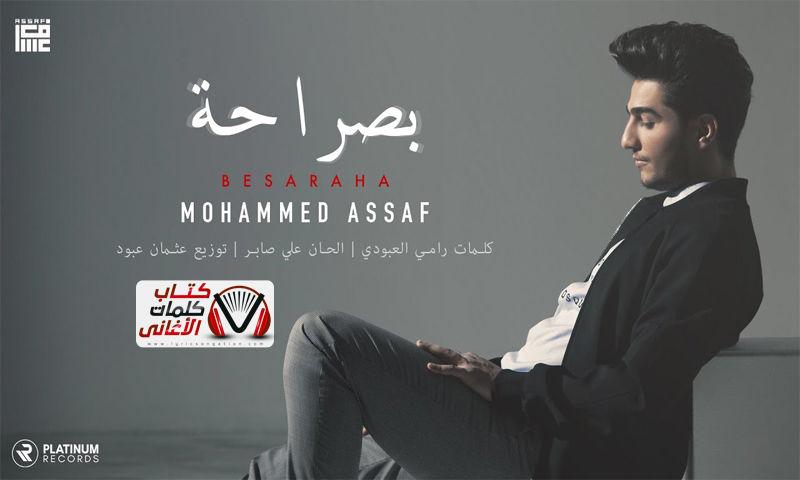 كلمات اغنية بصراحة محمد عساف مكتوبة كاملة