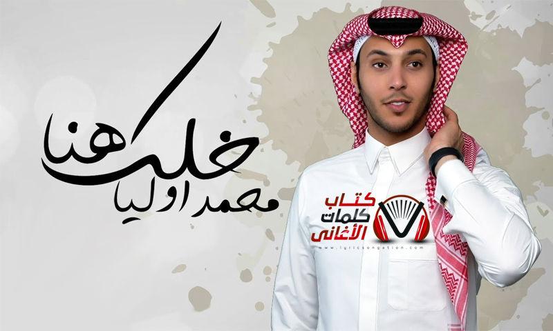 خلك هنا محمد اوليا