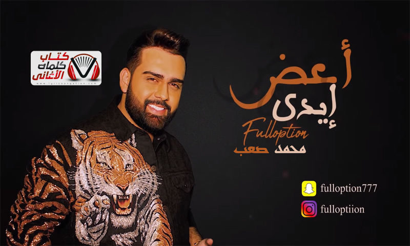 اغنية اعض ايدي محمد صعب