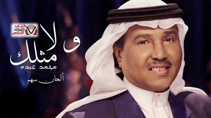 كلمات اغنية ولا مثلك محمد عبده