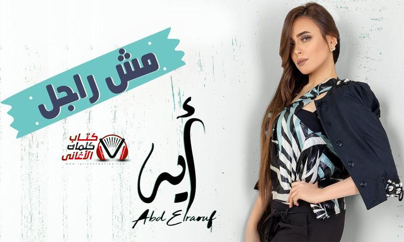 كلمات اغنية مش راجل اية عبد الرؤوف