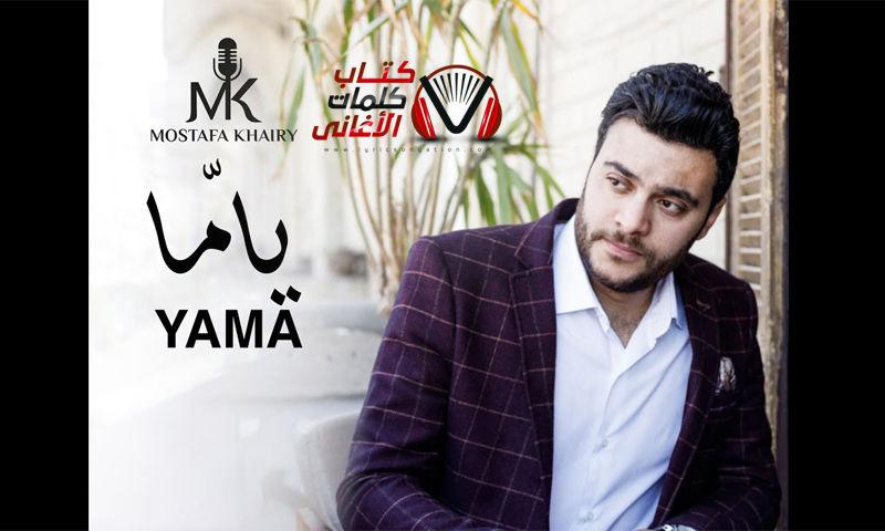 ياما مصطفى خيري
