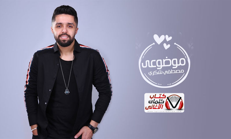 بوستر اغنية موضوعي مصطفى شكري