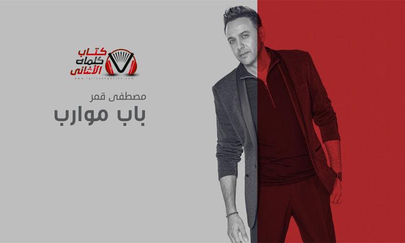 بوستر اغنية باب موارب مصطفى قمر